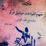 مكتبة الإسكندرية تفتح الملف الإيراني عند ميشيل فوكو في كتاب جديد