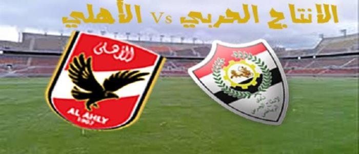 شاهد بث مباشر ونتيجة مباراة الأهلي والإنتاج الحربي في الدوري