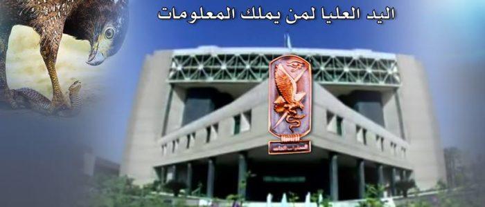 المخابرات المصرية تصطاد أكبر شبكة تجسس تركية..حبس 29 إخوانيا شاركوا في عمليات تخريبية