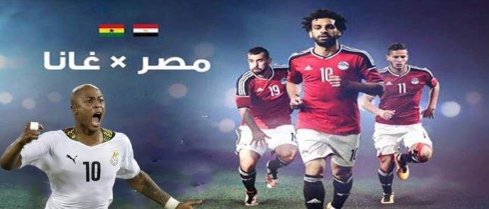 نتيجة ماتش مصر وغانا..الكل حبايب في أخر مباريات تصفيات كأس العالم