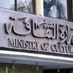 وزارة الثقافة.. أدوات الفعل والواقع الفعلي.. (2 – 4)