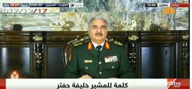 بالفيديو ..المشير حفتر يعلن الولاء للشعب الليبي ويتعهد بحماية الدولة وعدم الإنصياع لأية كيانات أخرى