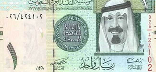 السعودية توقف التعامل بالريال الورقي