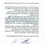 مبادرة الشعراء العرب ترحب برفض الأمم المتحدة قرار ترامب حول القدس وتدعو لتحرك عربي لإعلان دولة فلسطين