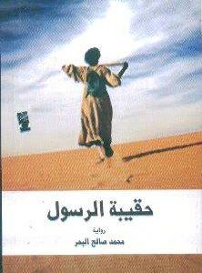 """الانتصار للمرأة في رواية  """"حقيبة الرسول"""" لـ محمد صالح البحر"""