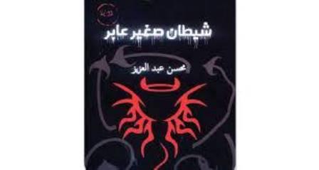 """رواية محسن عبد العزيز """"شيطان صغير عابر"""" شاهدة علي الثمانينيات والتسعينات."""