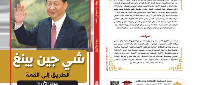 """صدور كتاب """"شي جين بينغ.. الطريق إلى القمة"""" للكاتب الصحفي عماد الأزرق"""