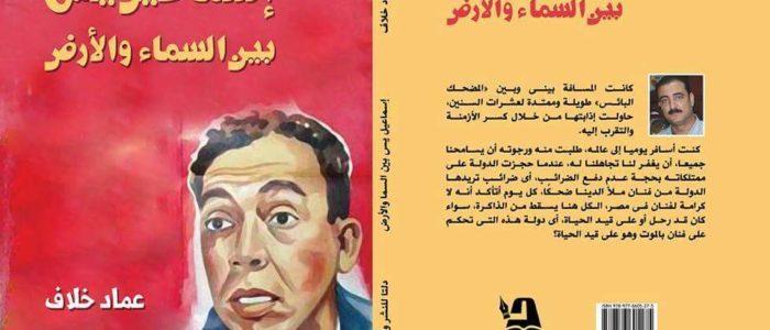 """غدًا.. توقيع """"إسماعيل يس بين السماء والأرض"""" بمعرض الكتاب"""