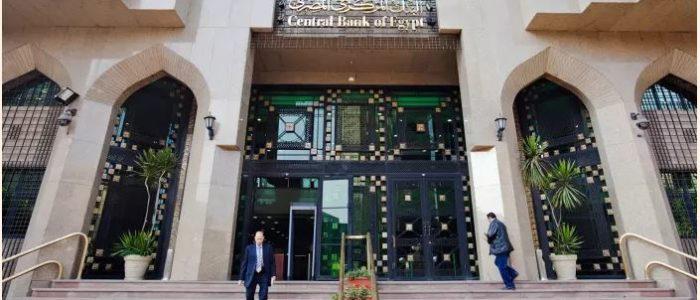 فاينانشال تايمز: اقبال المستثمرين علي السندات المصرية بشهية كبيرة