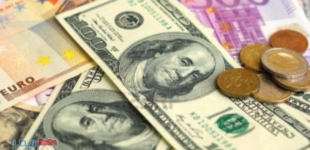 أسعار العملات اليوم الأربعاء وإنخفاض سعر الدولار