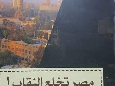 مصر تخلع النقاب .. جديد أحمد محمد عبده