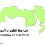 """مبادرة الشعراء العرب تطلق أمسيات """" هلا وغلا"""" بالتعاون مع الجامعة الأردنية"""