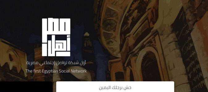 مجموعة شباب يطلقون أول «فيس بوك» مصري باللغة العامية
