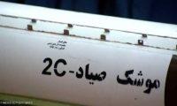 سي أن أن: واشنطن لديها شكوك بنشر إيران صواريخ باليستية فى مياه الخليج