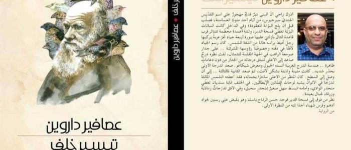 """رواية عصافير داروين.. حين ينظر الأمريكي """"للعالم المتوحش"""" من """"عجلة"""""""