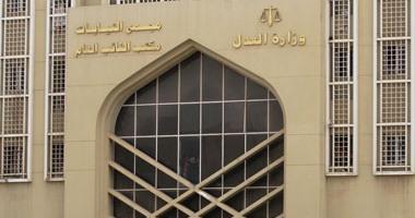 انتهاء تدريب الهيئات القضائية على الوسائل البديلة لتسوية منازعات الاستثمار