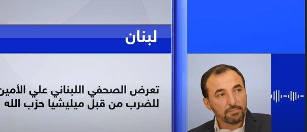 ميليشيات حزب الله تعتدي علي مرشح لبناني