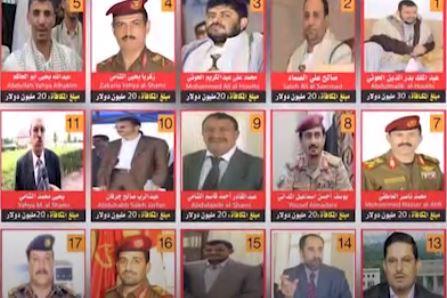 قائمة الـ 40 مطلوبا حوثيا في اليمن