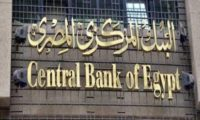 البنك المركزى: ارتفاع القروض المقدمة من البنوك لـ1.858 تريليون جنيه بإبريل