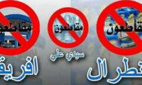 رسالة مبطنة للسياسيين.. مقاطعة علامات تجارية شهيرة بالمغرب تسلط الضوء على زواج المال والسلطة