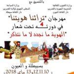 """مهرجان """"تراثنا هويتنا"""" لقاءات عربية تحتفي بثقافة المحبة"""