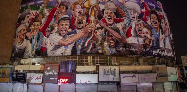الإيرانيون لم يشاهدوا مباراة منتخبهم اليوم