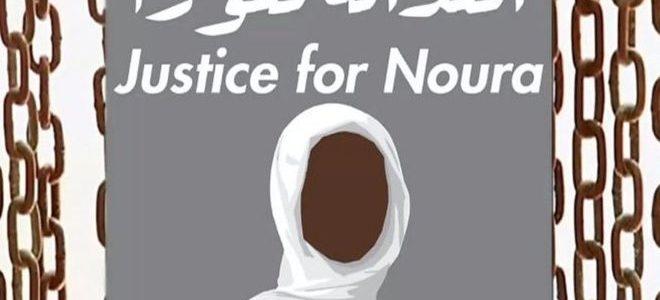أم السودانية نورا تروي تفاصيل زيارة ابنتها في السجن لأول مرة