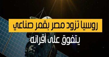 روسيا تزود مصر بقمر صناعي يتفوق على أقرانه