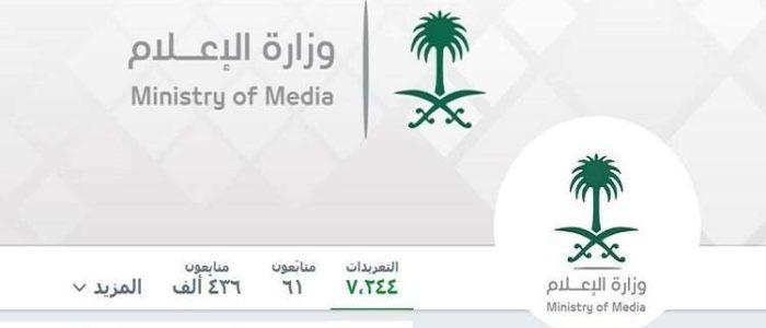 السعودية ترد على اتهامات الاتحاد الأوروبي بإيواء BeoutQ