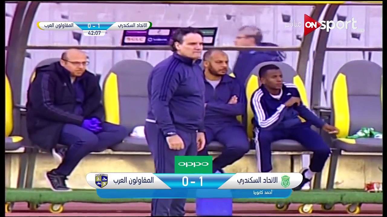 أون سبورت بث مباشر مباراة الاتحاد السكندري والمقاولون العرب الأن