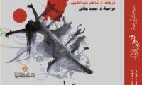 """طبعة جديدة من """"سيكولوجيا فنون الأداء"""" للدكتور شاكر عبدالحميد"""