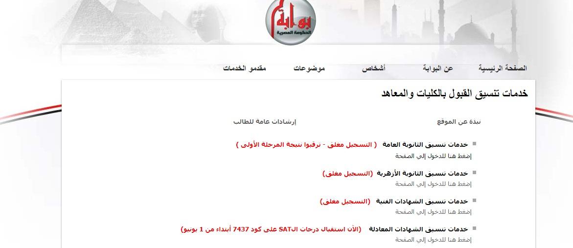 موقع التنسيق الإلكتروني- بوابة الحكومة المصرية