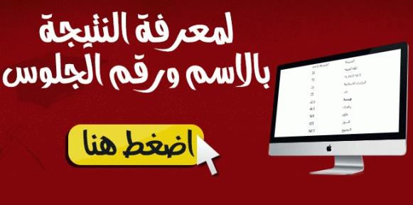 بوابة الأزهر الالكترونية تستعد لنشر النتيجة بالإسم ورقم الجلوس