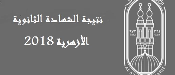 نتيجة الثانوية الأزهرية 2018 في مصر الأن بالإسم ورقم الجلوس – رابط بوابة الأزهر