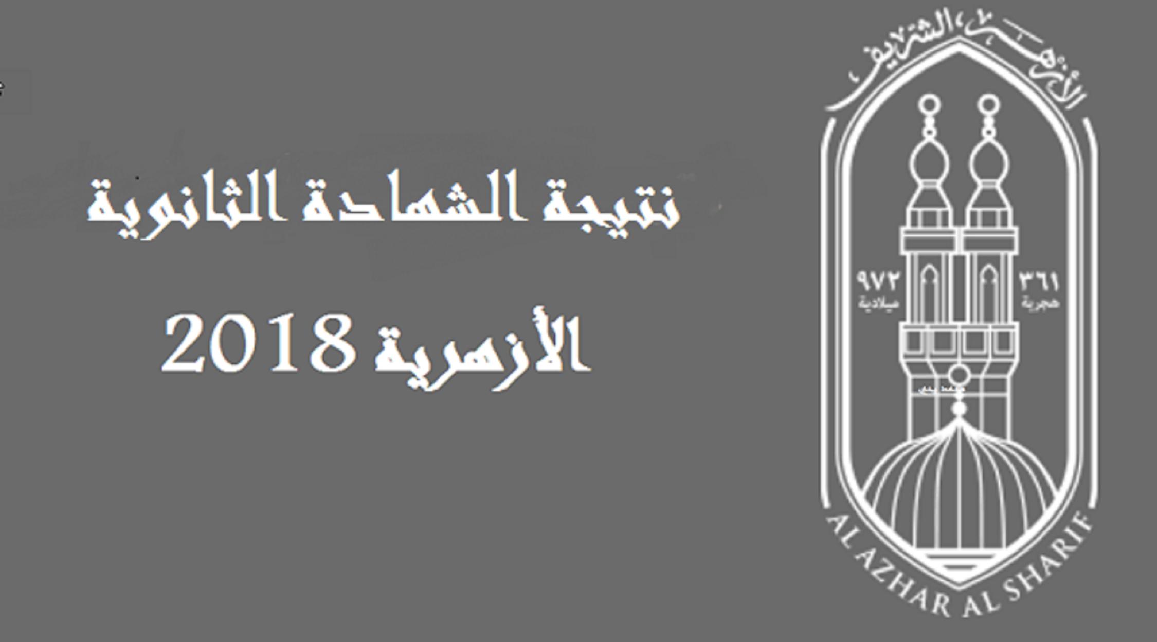 نتيجة الثانوية الأزهرية 2018 في مصر