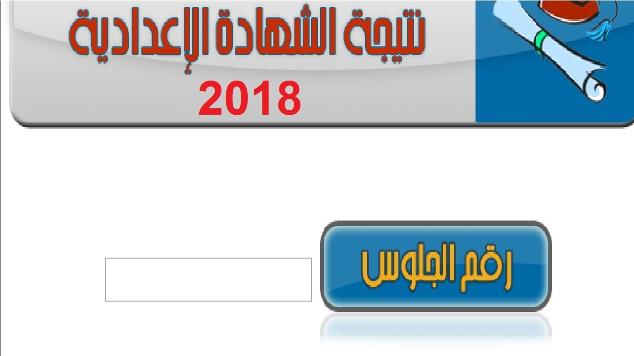 نتيجة الشهادة الإعدادية بالاسكندرية الدور الثاني 2018
