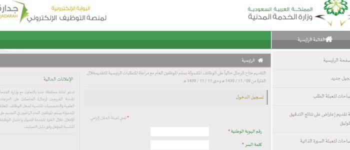 الآن .. التقديم لوظائف أمانة جدة عبر نظام جدارة للتوظيف 1439 بالمملكة العربية السعودية