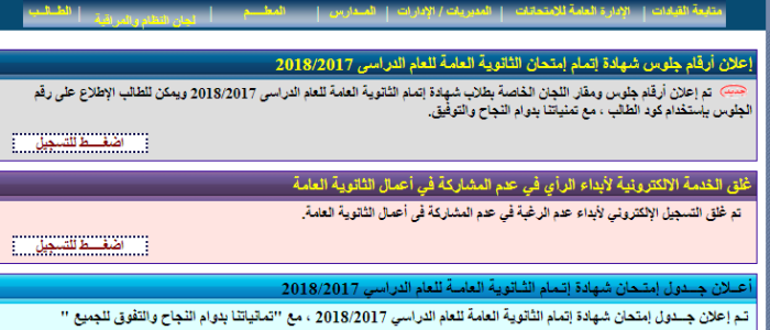 نتيجة الثانوية العامة 2018 في مصر الان بالاسم ورقم الجلوس