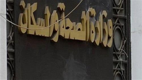 """""""طفلين وبس"""" حملة تطلقها وزارة الصحة لمواجهة الزيادة السكانية فى مصر"""