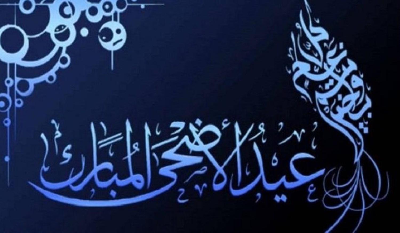 موعد صلاة عيد الأضحى المبارك فى مختلف محافظات مصر والدول العربية