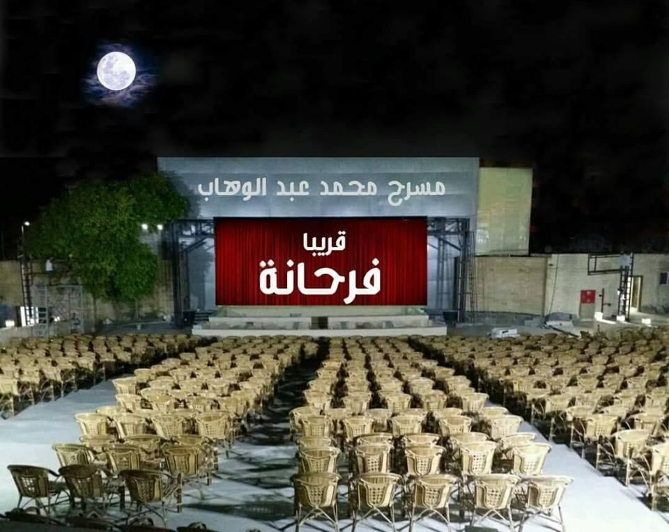 مسرح محمد عبدالوهاب