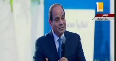 """فيديو.. السيسى من بنى سويف: """"فاتورة الدعم وصلت إلى 334 مليار جنيه ومقدرش ألغيه"""""""