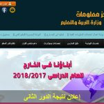 """ظهرت الأن نتيجة امتحانات الدور الثاني """"ملاحق"""" للدبلومات الفنية 2018 في مصر"""