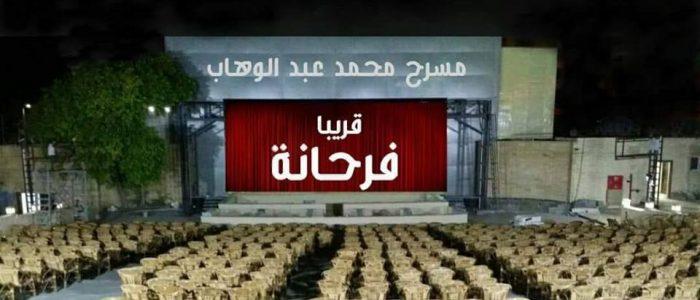 مسرح عبد الوهاب بالإسكندرية يعود للحياة من جديد