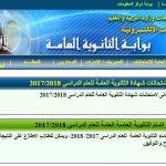 نتيجة امتحانات الثانوية العامة الدور الثاني ملاحق 2018 الان في مصر