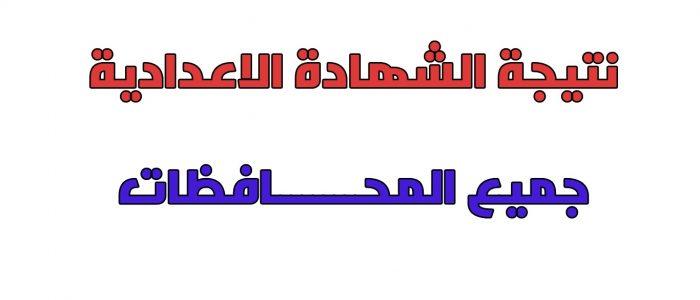 موعد ظهور نتيجة الشهادة الاعدادية 2018 بالمنوفية والقاهرة وكفر الشيخ والجيزة والبحيرة واسيوط