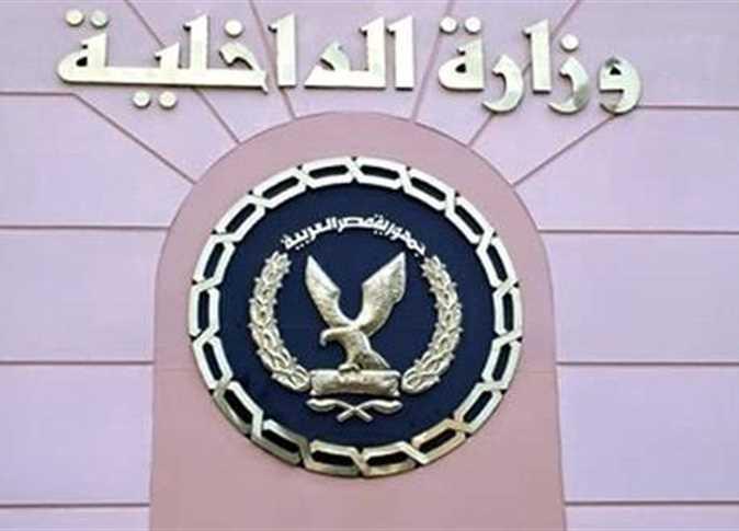 اعتماد وزير الداخلية حركة تنقلات الشرطة 2018...وأسماء القيادات الجديدة