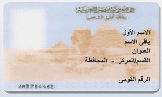 تجديد البطاقة الشخصية إلكترونياً ومن المنزل فى خمس خطوات
