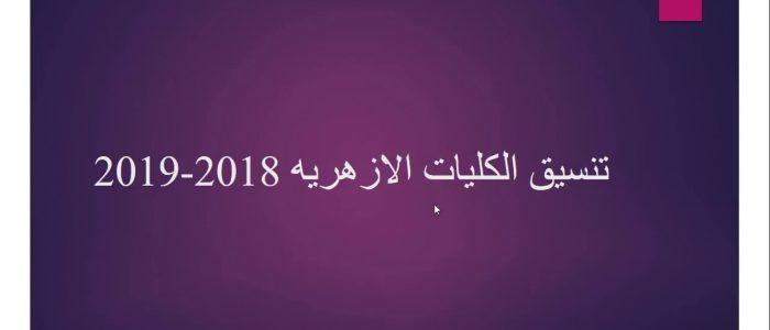 تنسيق الثانوية الأزهرية 2018…اليوم أخر أيام تسجيل تنسيق المرحلة الثانية