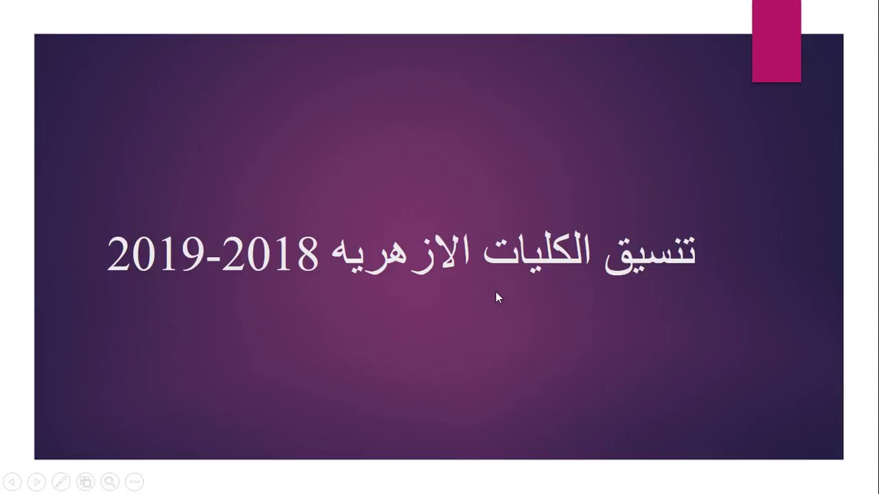 تنسيق الثانوية الأزهرية 2018...اليوم أخر أيام تسجيل تنسيق المرحلة الثانية